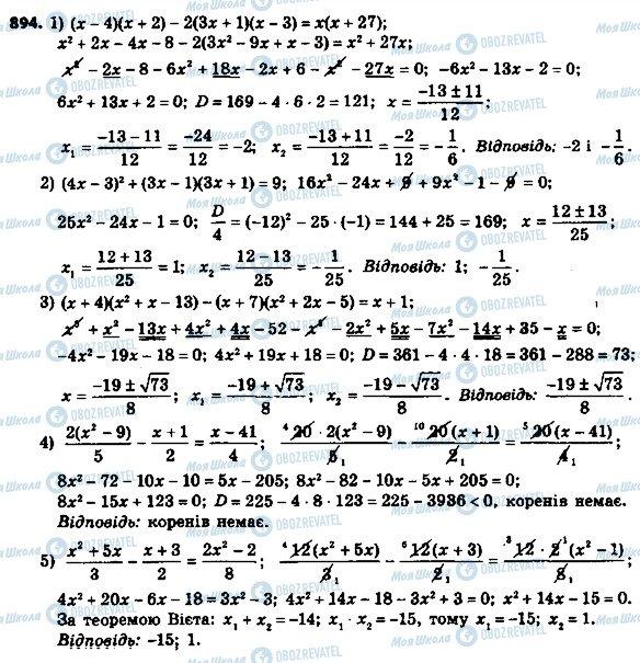ГДЗ Алгебра 8 класс страница 894