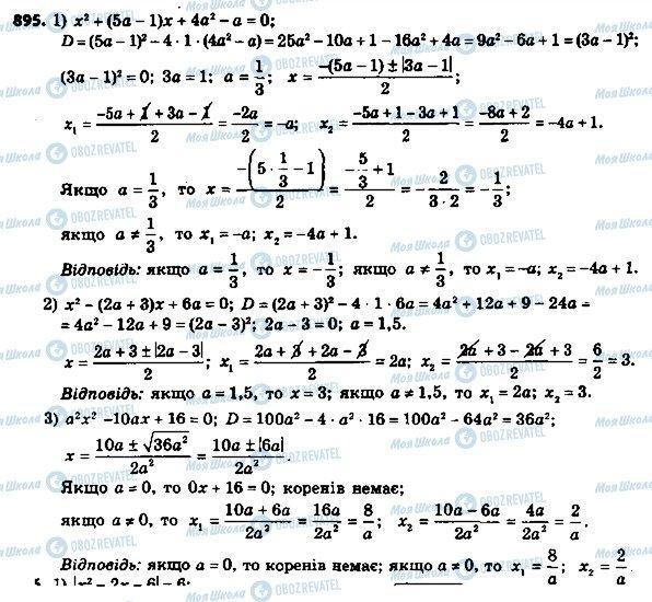 ГДЗ Алгебра 8 класс страница 895