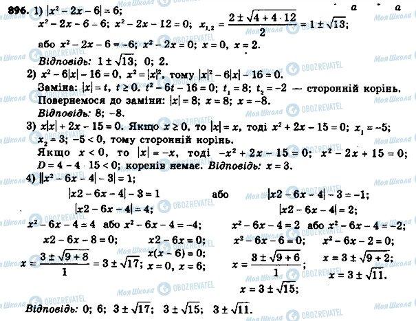 ГДЗ Алгебра 8 клас сторінка 896