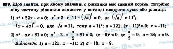ГДЗ Алгебра 8 класс страница 899