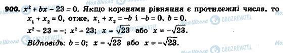 ГДЗ Алгебра 8 класс страница 900