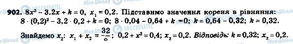 ГДЗ Алгебра 8 клас сторінка 902