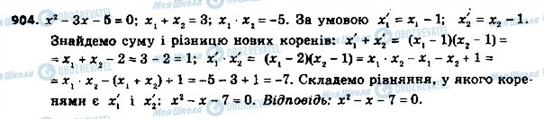 ГДЗ Алгебра 8 клас сторінка 904