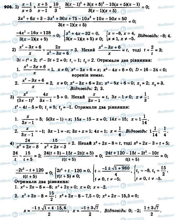 ГДЗ Алгебра 8 клас сторінка 906