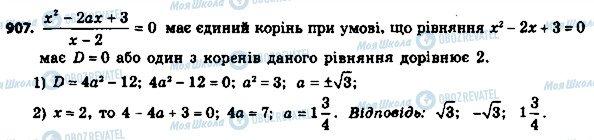 ГДЗ Алгебра 8 клас сторінка 907