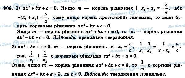 ГДЗ Алгебра 8 класс страница 908