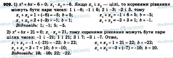 ГДЗ Алгебра 8 клас сторінка 909