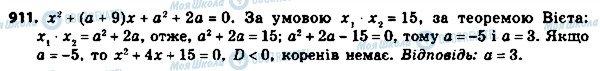 ГДЗ Алгебра 8 класс страница 911
