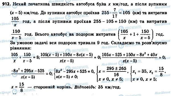 ГДЗ Алгебра 8 класс страница 912