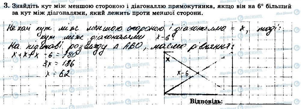 ГДЗ Геометрия 8 класс страница 3