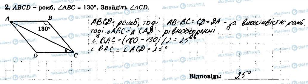 ГДЗ Геометрія 8 клас сторінка 2