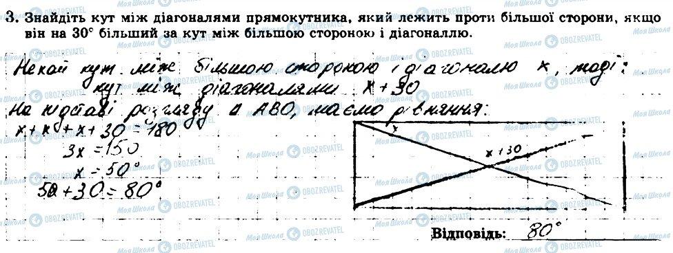 ГДЗ Геометрія 8 клас сторінка 3