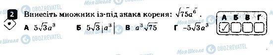 ГДЗ Алгебра 8 клас сторінка 2