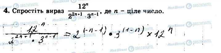 ГДЗ Алгебра 8 класс страница 4