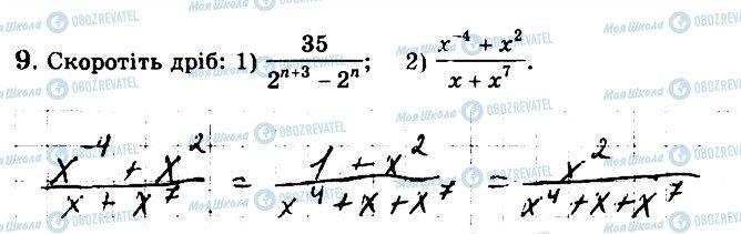 ГДЗ Алгебра 8 клас сторінка 9
