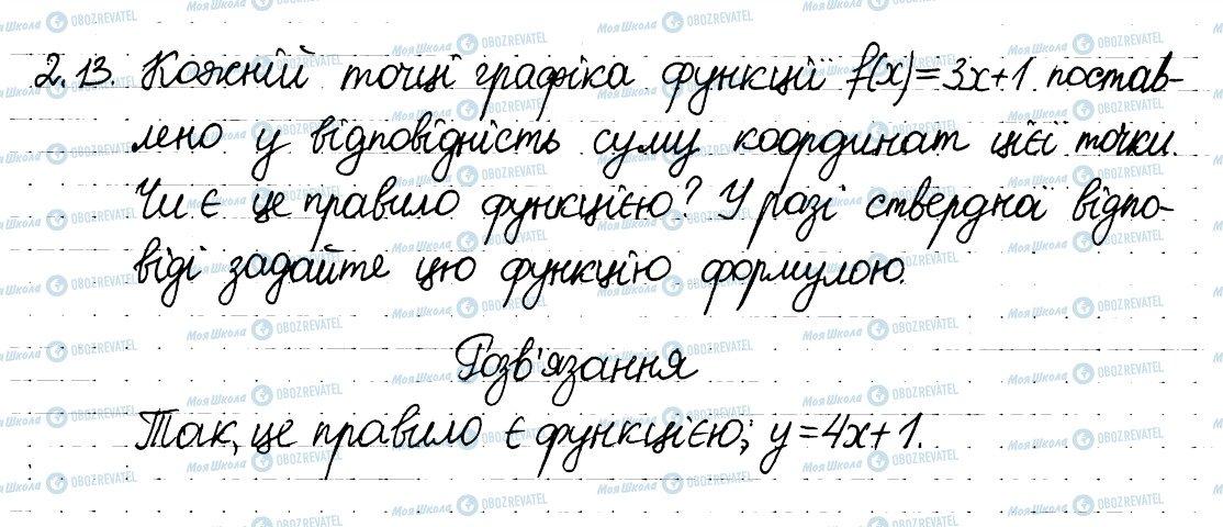 ГДЗ Алгебра 8 клас сторінка 13