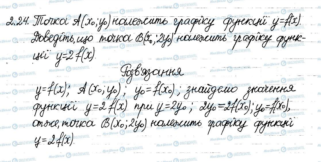 ГДЗ Алгебра 8 клас сторінка 24