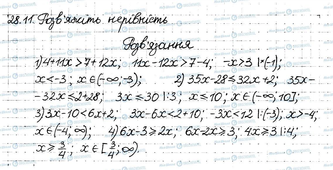 ГДЗ Алгебра 8 клас сторінка 11