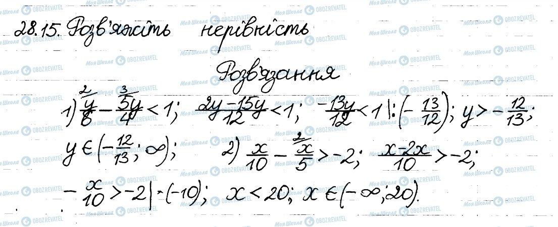 ГДЗ Алгебра 8 клас сторінка 15