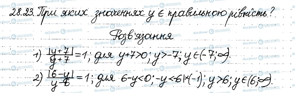 ГДЗ Алгебра 8 класс страница 23