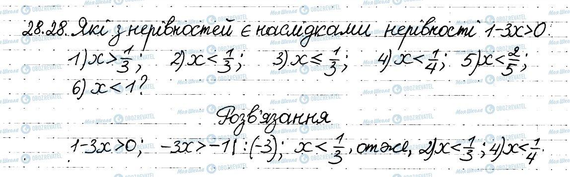 ГДЗ Алгебра 8 клас сторінка 28