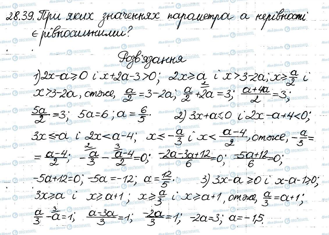 ГДЗ Алгебра 8 клас сторінка 39
