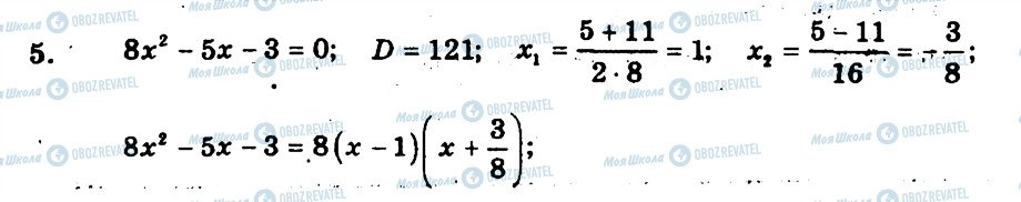 ГДЗ Алгебра 8 класс страница 5