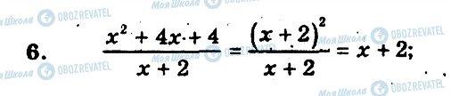 ГДЗ Алгебра 8 класс страница 6