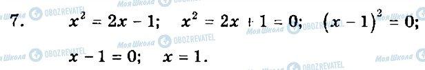 ГДЗ Алгебра 8 клас сторінка 7