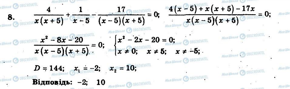 ГДЗ Алгебра 8 класс страница 8