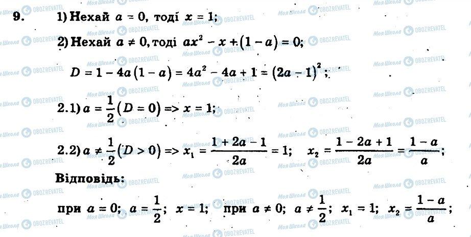 ГДЗ Алгебра 8 класс страница 9