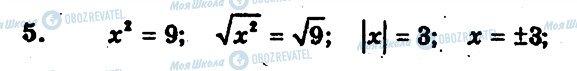 ГДЗ Алгебра 8 клас сторінка 5
