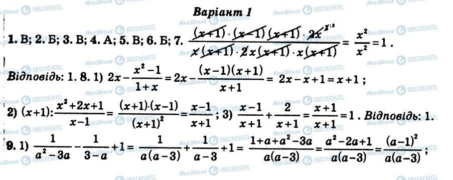 ГДЗ Алгебра 8 клас сторінка КР2