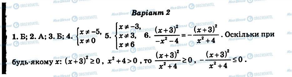 ГДЗ Алгебра 8 клас сторінка СР1