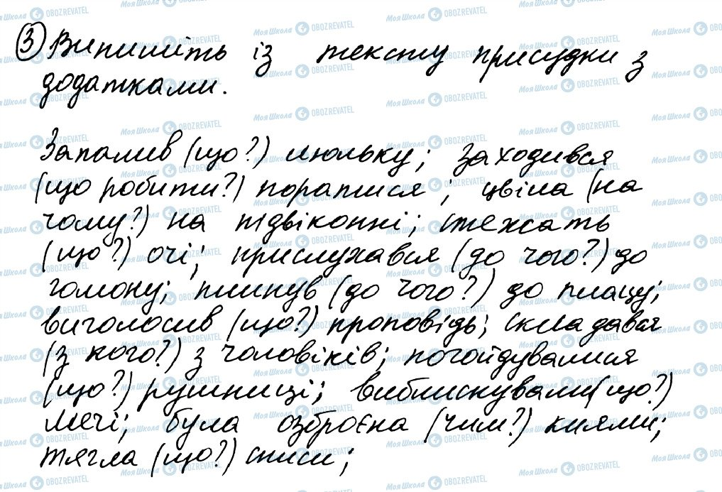 ГДЗ Українська мова 8 клас сторінка 3