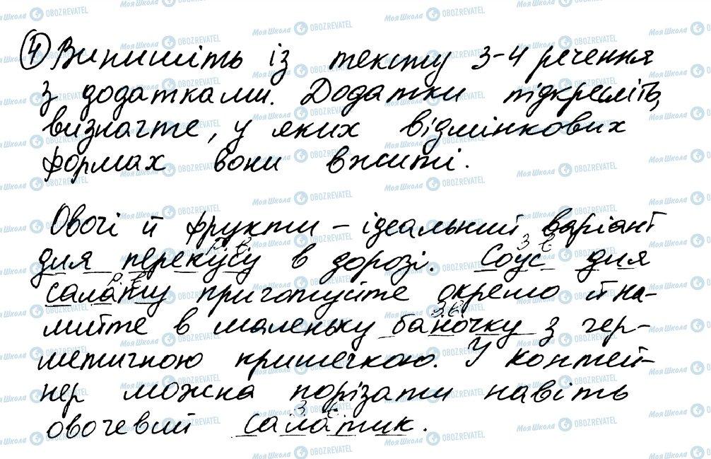ГДЗ Укр мова 8 класс страница 4