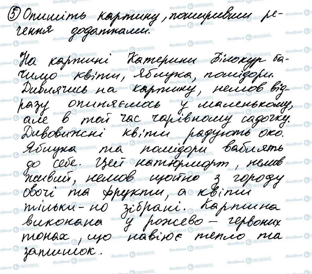 ГДЗ Укр мова 8 класс страница 5