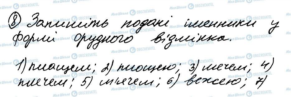 ГДЗ Укр мова 8 класс страница 8
