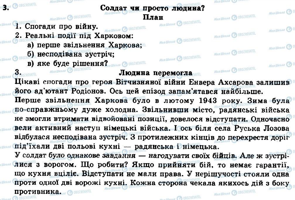 ГДЗ Укр мова 8 класс страница 3