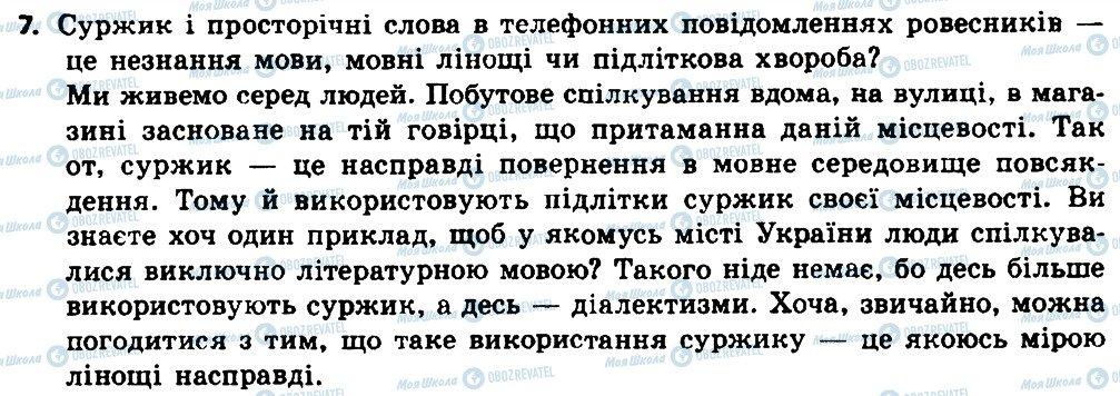 ГДЗ Українська мова 8 клас сторінка 7