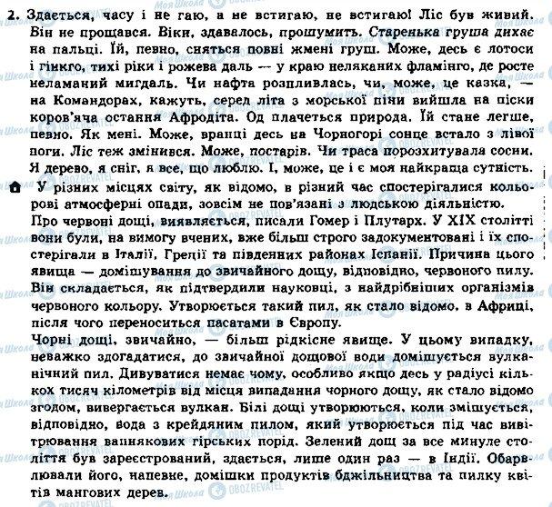 ГДЗ Укр мова 8 класс страница 2