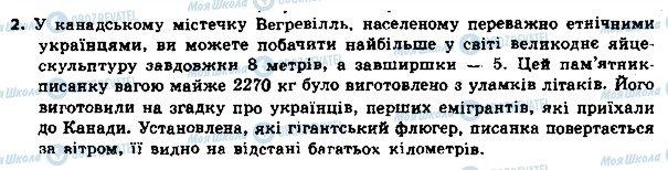 ГДЗ Українська мова 8 клас сторінка 2