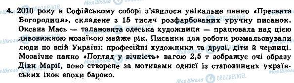 ГДЗ Українська мова 8 клас сторінка 4