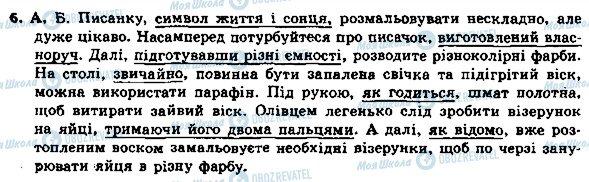 ГДЗ Укр мова 8 класс страница 6
