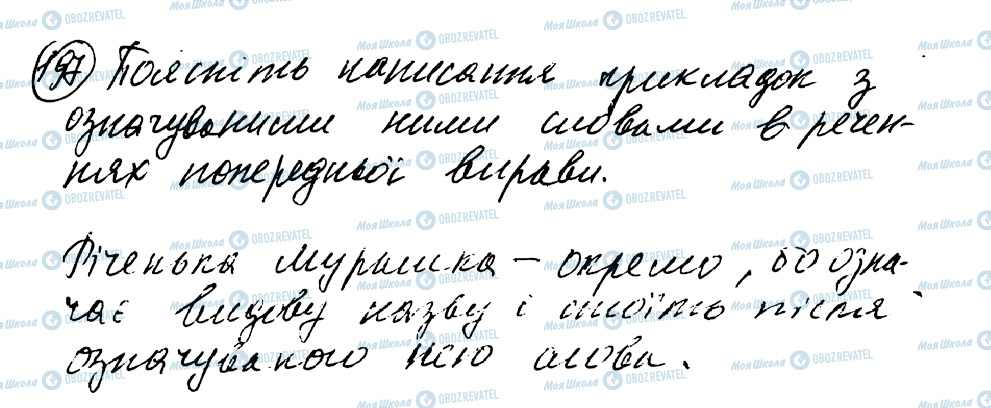 ГДЗ Укр мова 8 класс страница 197