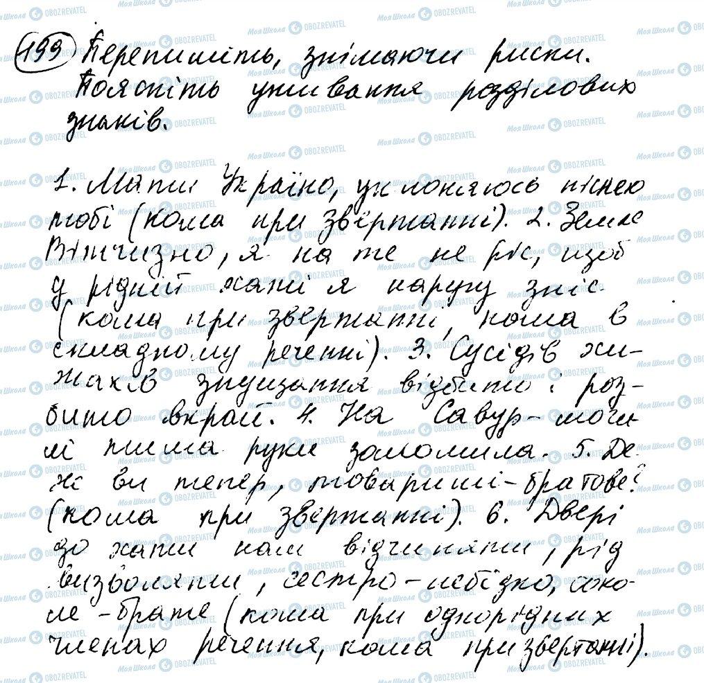ГДЗ Укр мова 8 класс страница 199