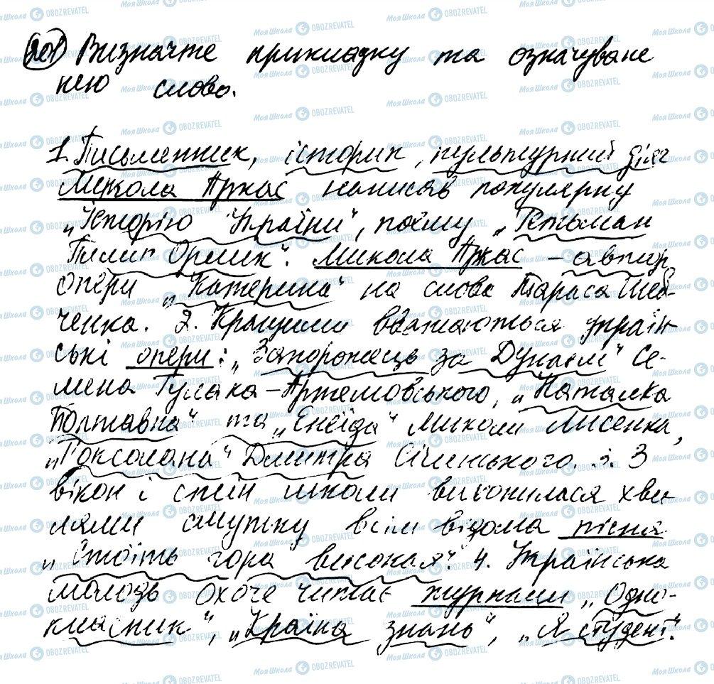 ГДЗ Укр мова 8 класс страница 201