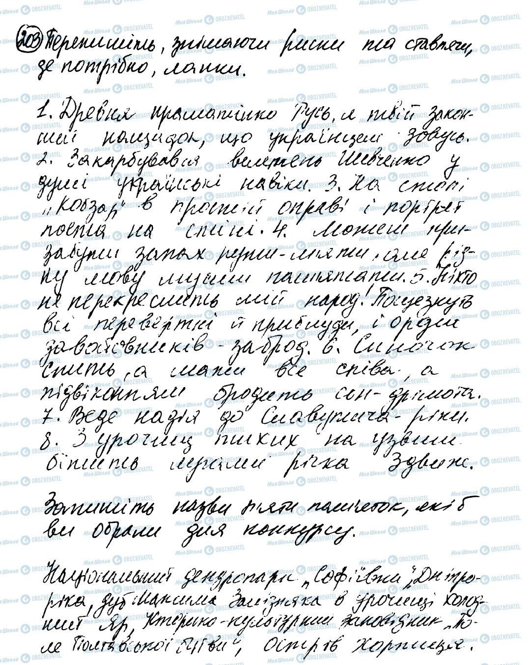 ГДЗ Укр мова 8 класс страница 203