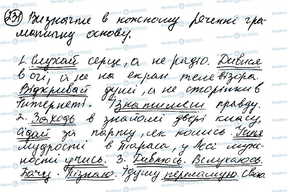 ГДЗ Укр мова 8 класс страница 231