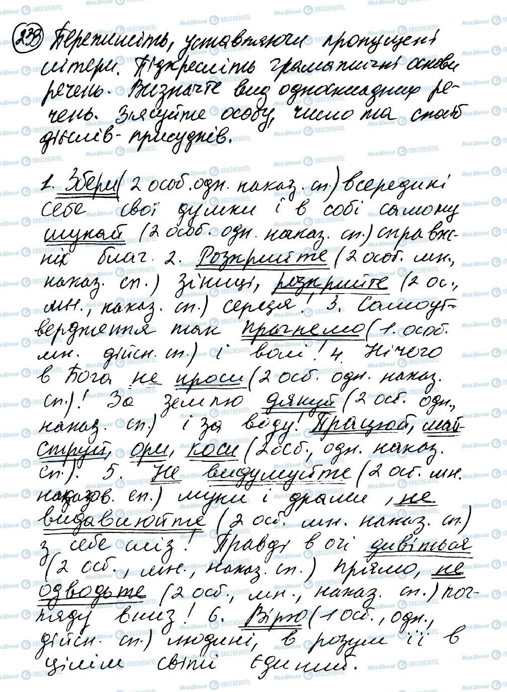 ГДЗ Укр мова 8 класс страница 233